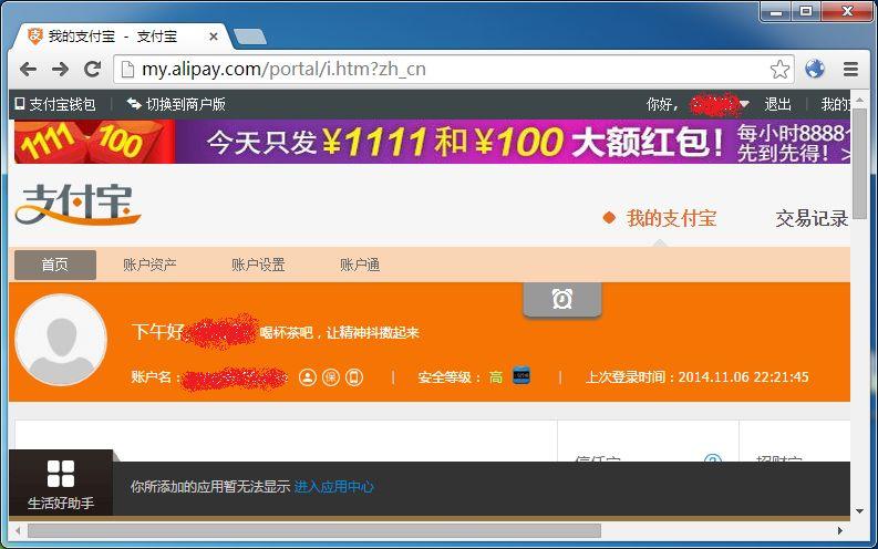 jinglingshu_2014-11-11_13-23-45