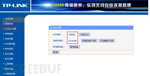 jinglingshu_2014-12-09_14-36-37