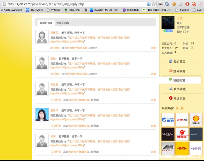 jinglingshu_2014-12-23_14-49-59