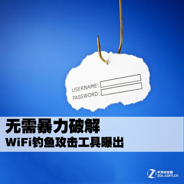 无需暴力破解WiFi钓鱼攻击工具Wifiphisher曝出