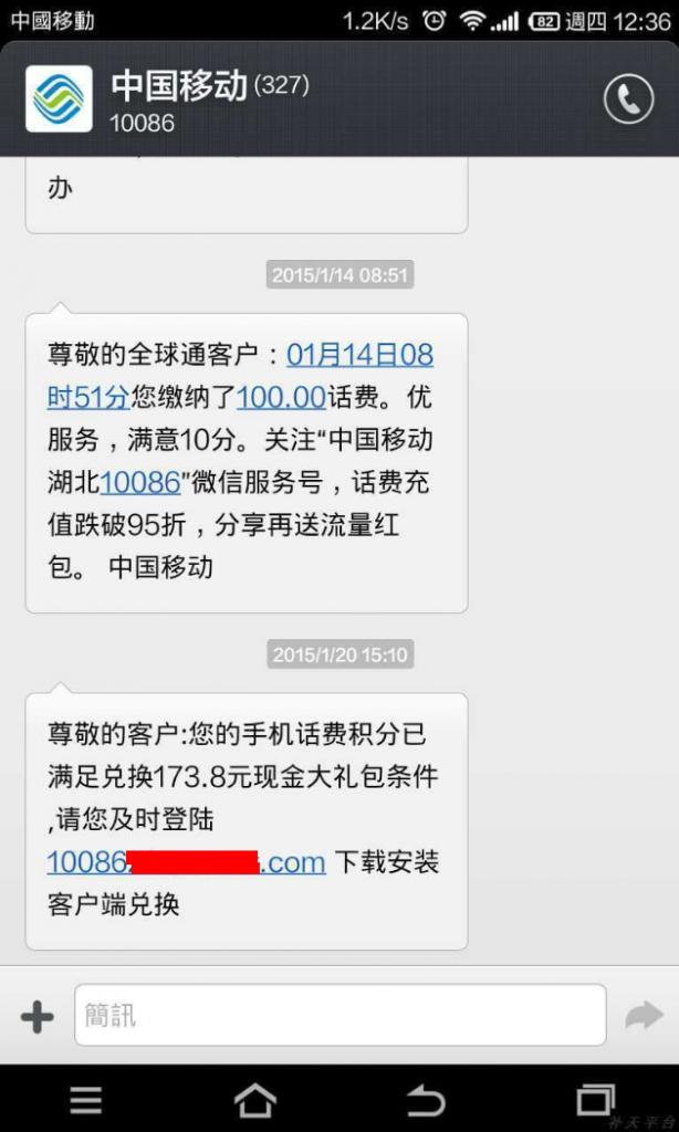 揭露黑色产业:从伪基站发送短信开始,到窃取网民银行卡密码