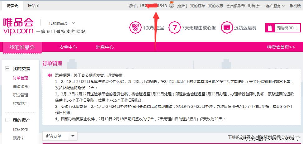 jinglingshu_2015-03-03_08-10-40