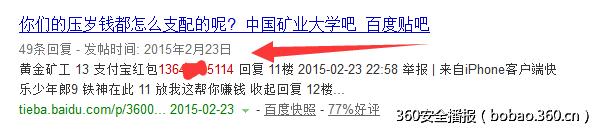 jinglingshu_2015-03-03_08-10-49