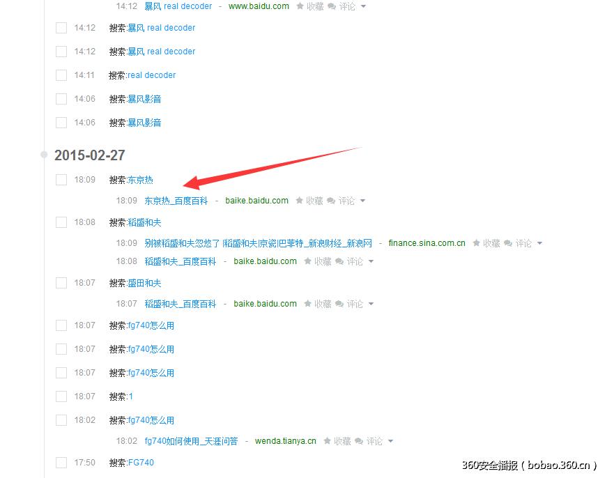 jinglingshu_2015-03-03_08-10-52