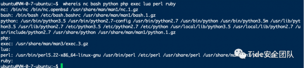 linux反弹shell知识汇总